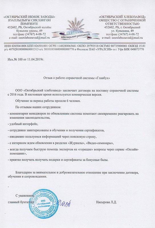вип сервис москва отзывы сотрудников кредит до 200000 без справок 2ндфл и поручителей